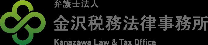 弁護士法人 金沢税務法律事務所 kanazawa Law & Tax Office